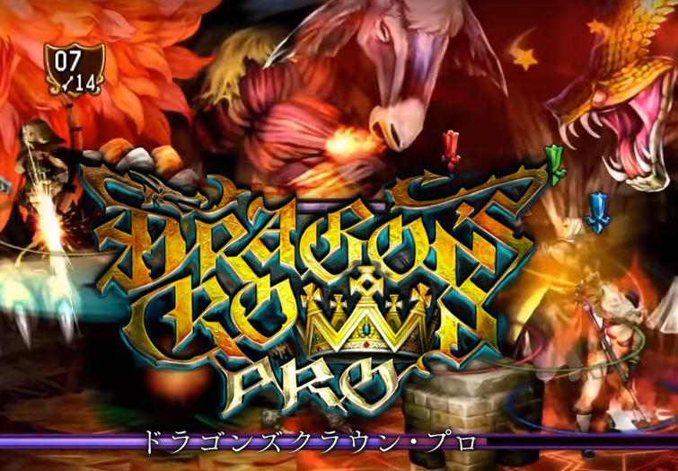 ドラゴンズクラウン・プロ感想・評価レビューまとめ!面白い?つまらない?PS4版の違い・追加要素は?