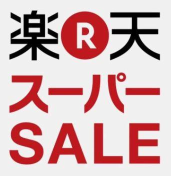 楽天スーパーセール何を買う?みんなのおすすめ人気商品まとめ!水やお米コンタクト・お酒やスイーツも!