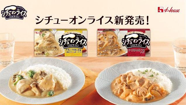 ハウス シチューオンライス美味しい?まずい?評価感想は!チキンとビーフどっちもおすすめ?