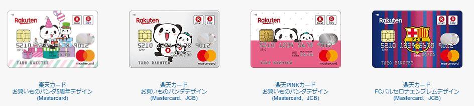 rakutencard_00