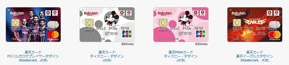 rakutencard_01