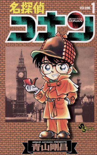 名探偵コナンの魅力・人気の秘密!みんなが好きな理由!登場人物や謎解き・ストーリが秀逸!