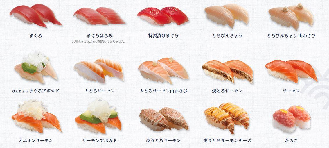 はま寿司人気メニューランキングTOP20!みんなが選ぶ美味しいおすすめお寿司はどれ!