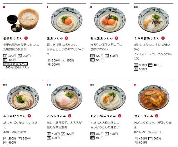 丸亀製麺おすすめ人気うどんランキング10!みんなが好きな美味しいメニューはどれ!