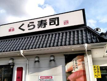 嫌いな外食チェーンランキングくら寿司