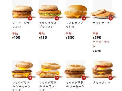 マクドナルド朝マック人気メニューランキング!美味しいおすすめ商品はどれ!