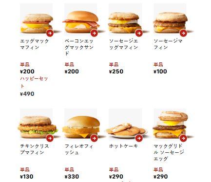 朝マック不味いメニューランキング!一番美味しくないのはどれ!ホットケーキ・マフィンが不評な理由!