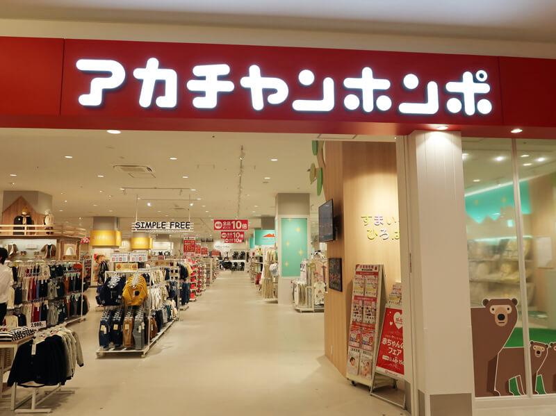 粉ミルクを買うのに人気のお店赤ちゃん本舗