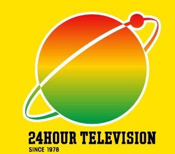 24時間テレビ2019年チャリティランナー誰がいい?みんなの希望まとめ!山里・ジャニーズが人気?