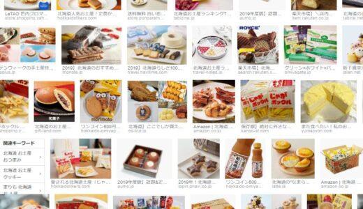 北海道の人気土産ランキングTOP38!みんなが好きなおすすめ商品はどれ?一番美味しいのは?