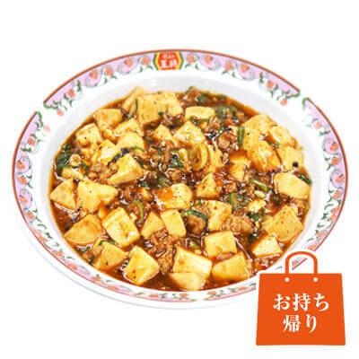 王将不味い麻婆豆腐