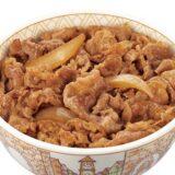吉野家松屋すき家一番美味しい牛丼チェーン