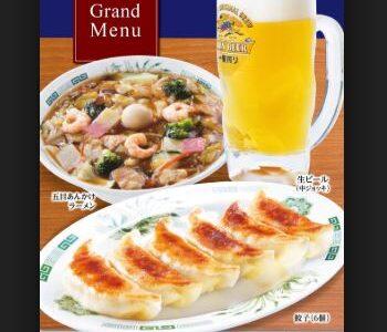 餃子の王将と日高屋不味い・美味しくないのはどっち!料理の質が高い・ちゃんと作ってるのはどっちのチェーン店?
