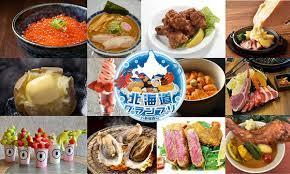 食事が美味しい都道府県ランキング北海道
