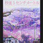 shinkai_01