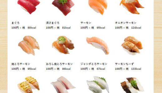 スシローで食べるべきおすすめ寿司ネタ15選!子供から大人まで美味しい人気メニューは!