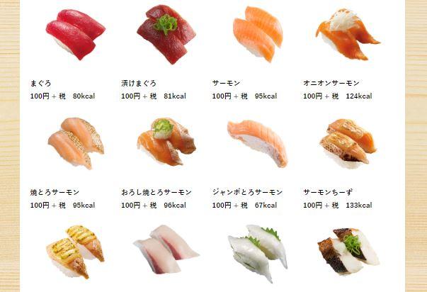 sushiro_01