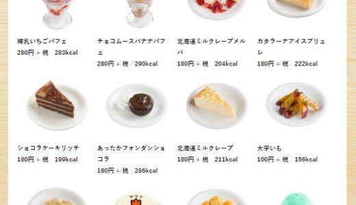 スシロー行ったら食べるべきサイドメニュー・デザート15選!ラーメン・味噌汁は美味い?