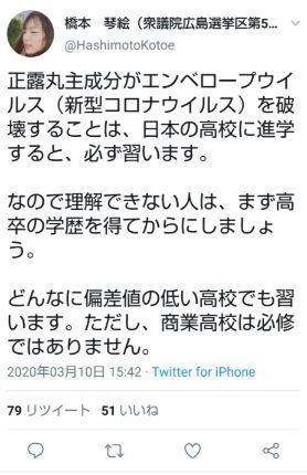 hashimoto_01