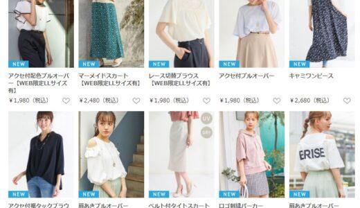 女子高校生必見プチプラファッションブランドランキング!安くておしゃれな服が買えるお店はどこ!