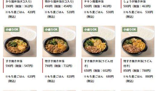 ほっともっとコスパのいいお弁当ランキング!安くて美味しい人気メニューはどれ!