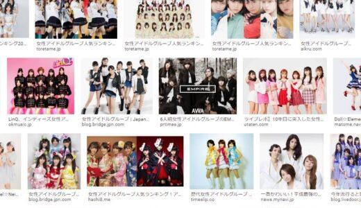 女性アイドルグループ人気ランキングTOP20!日本で坂道・AKB系以外に注目アイドルは!