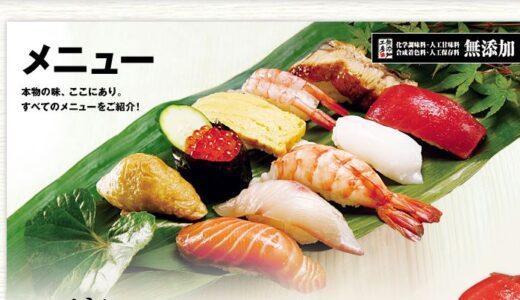 くら寿司で食べるべき通が選ぶネタ15選!どのメニューが美味しくておすすめ?人気の理由は!