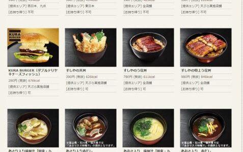 通が選ぶくら寿司で食べるべきサイドメニュー15選!デザート・ラーメンどれが美味しい?