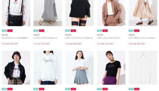 中学生女子必見プチプラファッションブランドランキング!安くておしゃれなお店一覧!