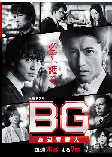 BG〜身辺警護人〜続編ドラマ