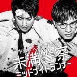 未満警察ミッドナイトランナー(ドラマ)