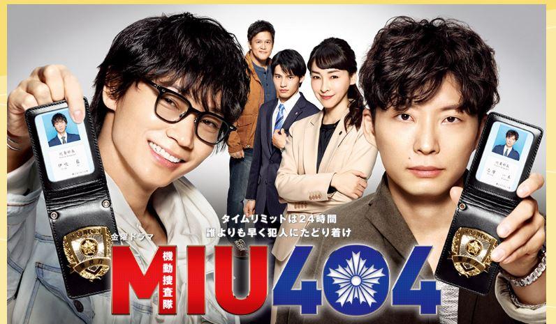ドラマMIU404