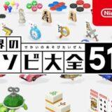 世界のアソビ大全51(Switch)