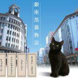 銀座黒猫物語(ドラマ)