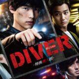 DIVER-特殊潜入班-ドラマ感想口コミ評判
