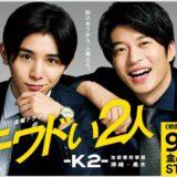 キワドい2人-K2- 池袋署刑事課神崎・黒木