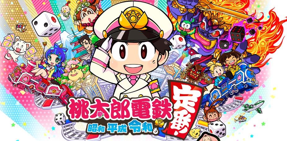 桃太郎電鉄~昭和平成令和も定番!~感想口コミ評判