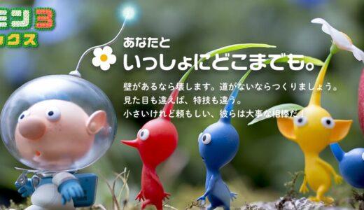 ピクミン3 デラックス(Switch版)面白い?つまらない?感想口コミ評判!WiiUとの違いは!