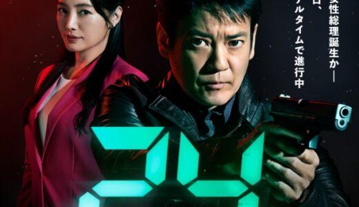 24JAPAN(ジャパン)面白い?つまらない?ドラマ感想口コミ評判!アメリカ版原作との違いは!