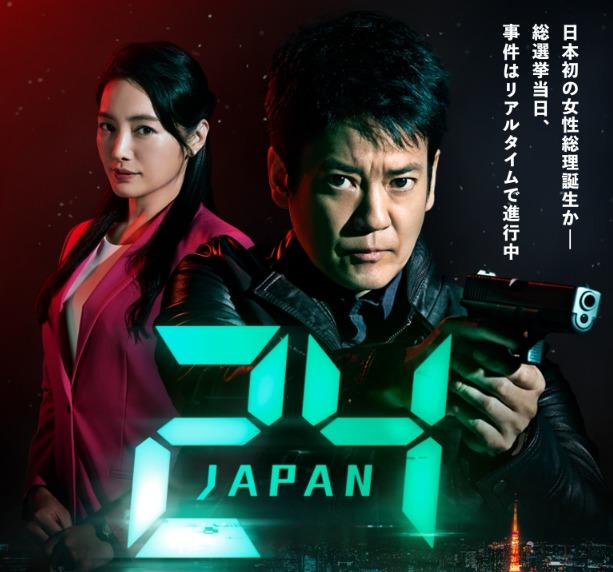24JAPAN(ジャパン)ドラマ