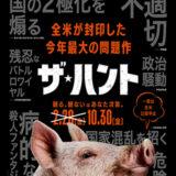 ザ・ハント映画感想口コミ評判