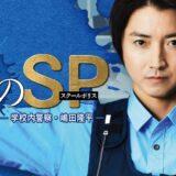 青のSP学校内警察・嶋田隆平ドラマ感想口コミ評判