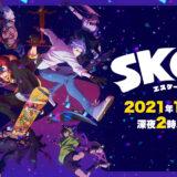 SK∞エスケーエイト感想口コミ評判!