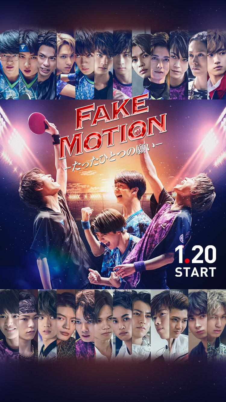 FAKE MOTION-たったひとつの願い-ドラマ感想口コミ評判