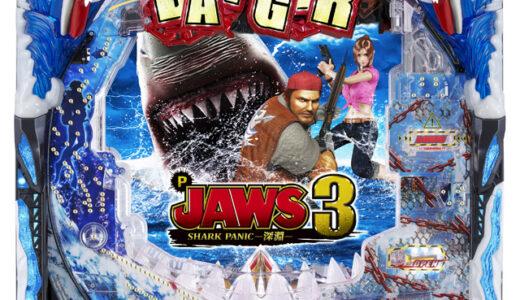 P JAWS3 SHARK PANIC〜深淵〜新台パチンコ面白い?つまらない?初打ち感想口コミ評判!好評不評の理由・出玉期待度は!