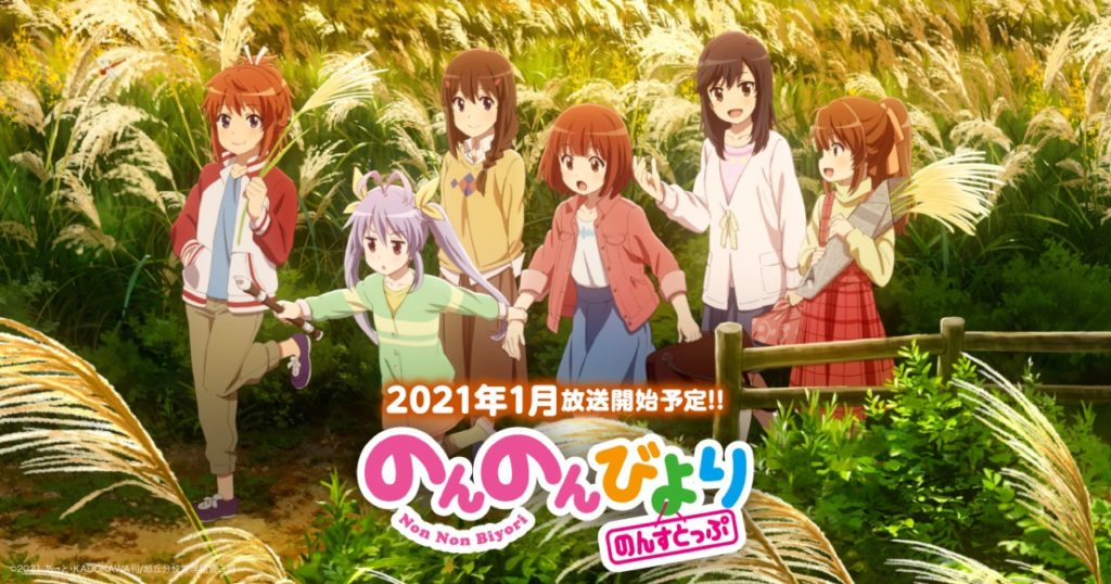 のんのんびより のんすとっぷ(第3期)アニメ感想口コミ評判