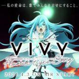 Vivy-Fluorite Eye's Song-(ヴィヴィ-フローライトアイズソング-)アニメ感想口コミ評判