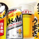 アサヒ生ジョッキ缶美味い不味い感想口コミ評判
