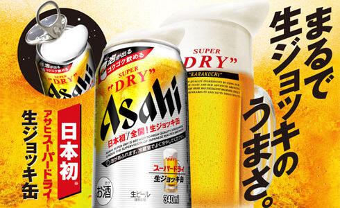 アサヒ生ジョッキ缶美味しい?不味い?ビール感想口コミ評判!泡好評不評の理由は!美味しくない?値段高い?