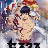 セスタス-The Roman Fighter-アニメ面白いつまらない感想評判